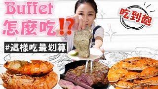 【Buffet吃到飽】來典華豐Food怎麼樣吃最划算★特盛吃貨艾嘉 thumbnail