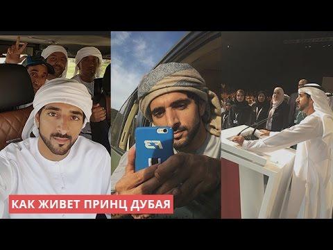 Как живет самый богатый принц Дубая - Как поздравить с Днем Рождения