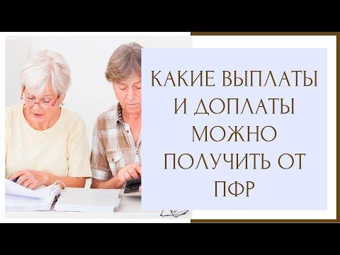 ⚖ Доплаты от пенсионного фонда Российской Федерации ⚖
