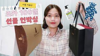 아기 100일 선물 처음 사 봤어요! (feat.조카)…