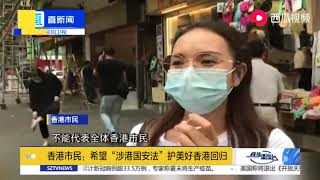 """两会香港""""国安法"""",香港市民:美好的香港又要回来了!"""