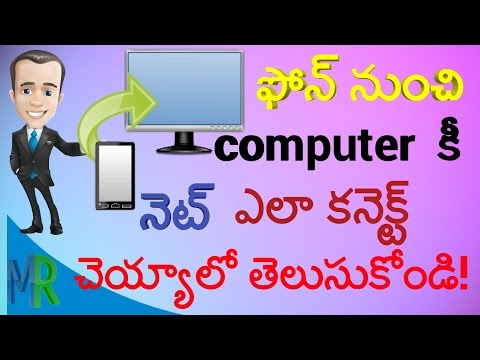 How to connect phone net to desktop in telugu by Mee Rajesh