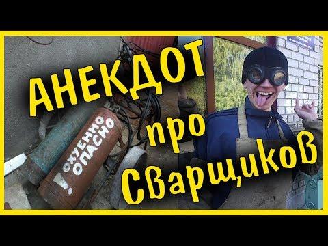 Анекдот про СВАРЩИКОВ | ПРИКОЛЫ ПРО СВАРЩИКОВ
