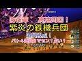 【ドラクエ10】防衛軍!道具視点!紫炎の鉄機兵団高速周回!