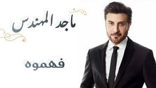 ماجد المهندس - فهموه (كلمات) | majid almohandis - fahmouh ( lyrics )