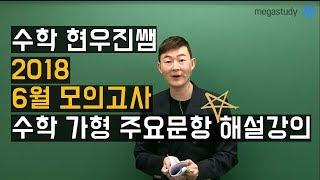 [메가스터디 수학 인강] 현우진쌤 - 2018 6월 모…