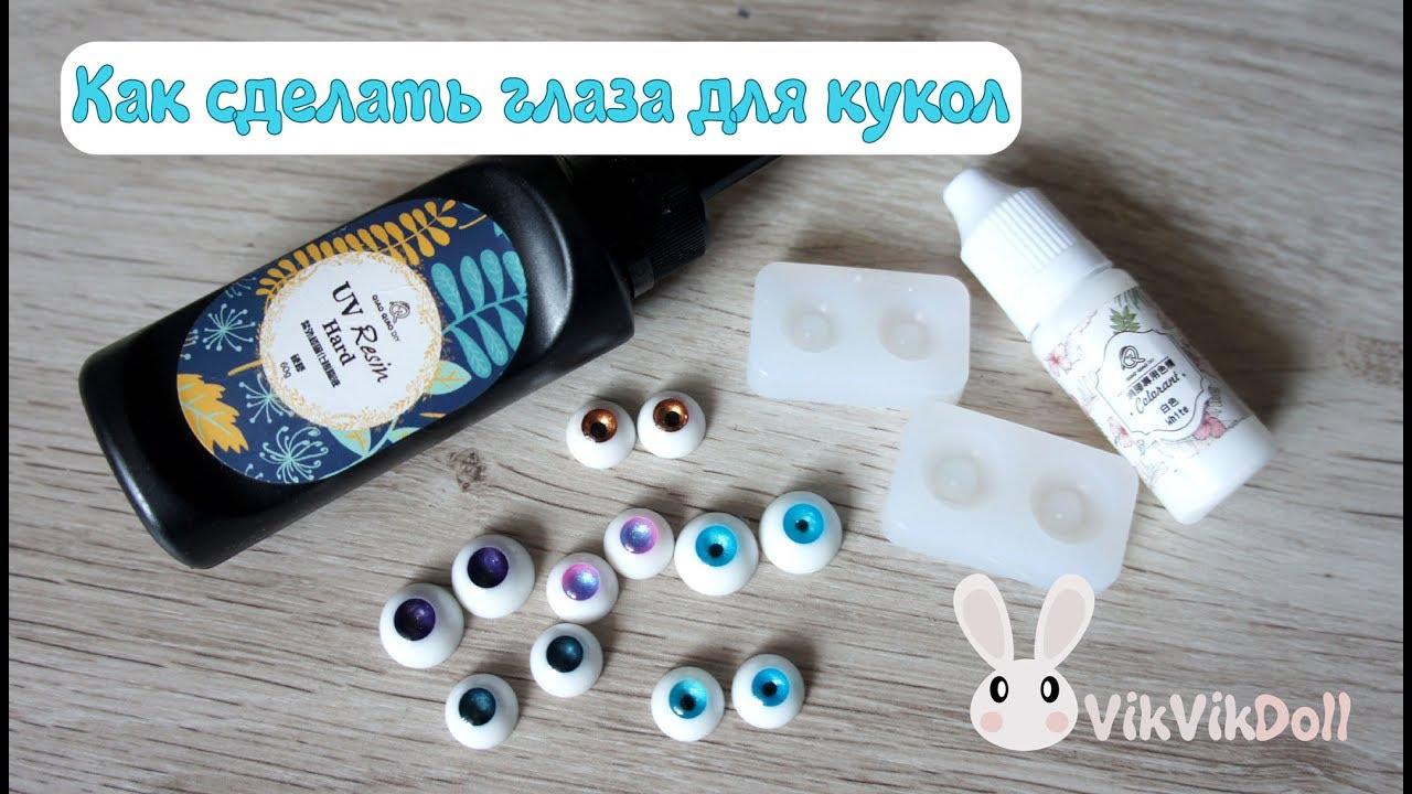 Как сделать глаза для куклы