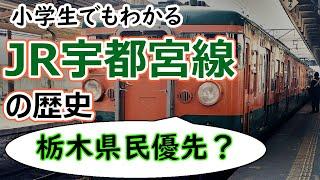 JR宇都宮線の歴史~小学生でもわかるように解説