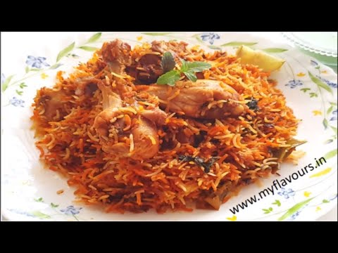 Indian Biryani Recipe/Restaurant Style Chicken Dum Biryani Recipe Hindi/Biryani Recipe By MyFlavours