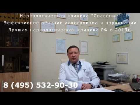 Обращение главного врача наркологической клиники Спасение