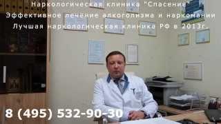 Обращение главного врача наркологической клиники Спасение(, 2015-07-01T10:28:39.000Z)