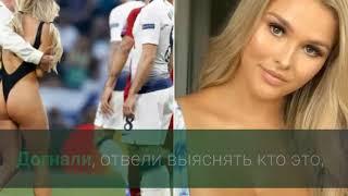 Обнаженная красивая девушка выбежала на поле на финальном матче по футболу