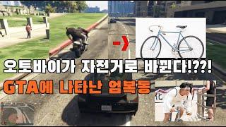 GTA 오토바이가 자전거로 변하는 순간