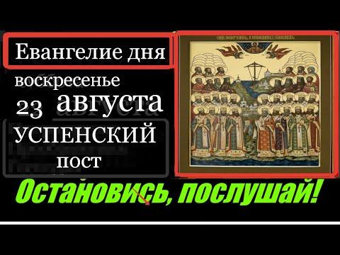 23 августа Воскресенье Евангелие дня  Апостол Церковный календарь