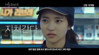 Little Forest - Trailer (리틀 포레스트 예고편)