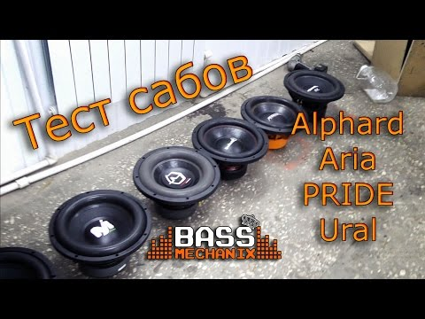 Тест сабвуферов Alphard Aria PRIDE Ural  - в цене районе 6 т.р
