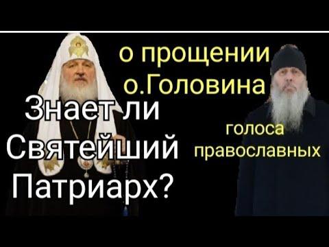 Опальный отец Головин.Лишен сана судом церкви. Его знают миллионы. Молитва из Болгара. Прощение?