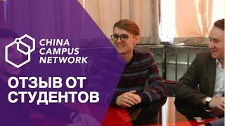 Обучение в Китае отзывы от студентов BJTU Beijing Jiaotong University China Campus Network