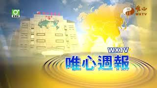 【唯心週報156】| WXTV唯心電視台