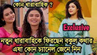 সুখবর নতুন ধারাবাহিকে ফিরছেন বকুল কথার এষা কোন চ্যানেল জানুন|Bokul Kotha actress Amrita Debnath