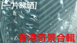 [一片睇晒]颱風山竹吹襲香港 (特輯)