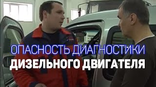 Опасность диагностики дизельного двигателя (Автотема ТВ)