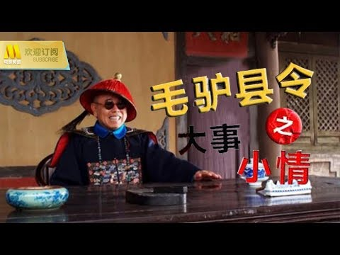 【1080P Full Movie】《毛驴县令之大事小情/Magistrate's big or small donkey》潘长江逗趣战胜恶势力(潘长江 / 恬妞)
