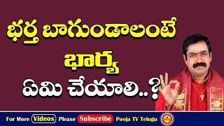 భర్త బాగుండాలంటే భార్య ఏం చేయాలి | Bhartha Bagundalante Bharya Emi Cheyali | Soubhagyam | Muttaiduva