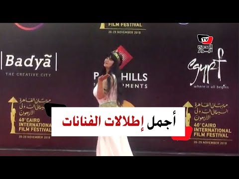 أجمل إطلالات الفنانات في افتتاح مهرجان القاهرة السينمائي