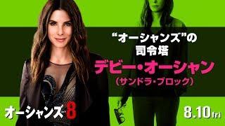 映画『オーシャンズ8』キャラクターPV(デビー編)【HD】8月10日(金)公開
