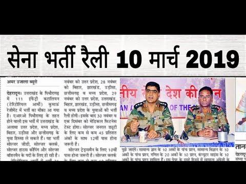 आर्मी खुली भर्ती 2019/ARMY OPEN RALLY BHARTI 2019,ARMY BHARTI 2019,