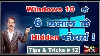 6 Amazing Hidden Features of  Windows 10 |Hindi/Urdu| # 12