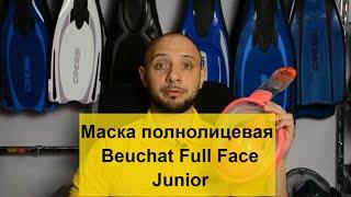 Маска полнолицевая Beuchat Full Face Junior XS Batiskaf ua