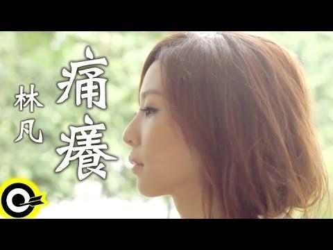 林凡 Freya Lim【痛癢 Nothing unusual】Official Music Video HD