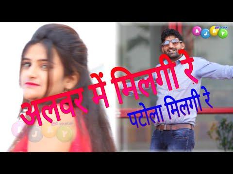 Ajay Boss Alwar | अलवर में मिलगी रे.|Annu Raghav | Rocky | New Haryanvi Song 2019 |Alwar Song|BS|