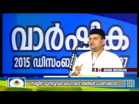 A.A.C Valavannur | Friendship conference | Inauguration | Sayed Munavvarali Shihab Thangal