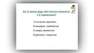 Русский язык. 6 класс. Тест 2. Вариант 2.