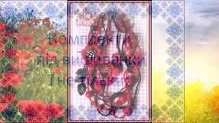 Відео-презентація авторських робіт (біжутерія та вишивка) Любові Дорошенко.