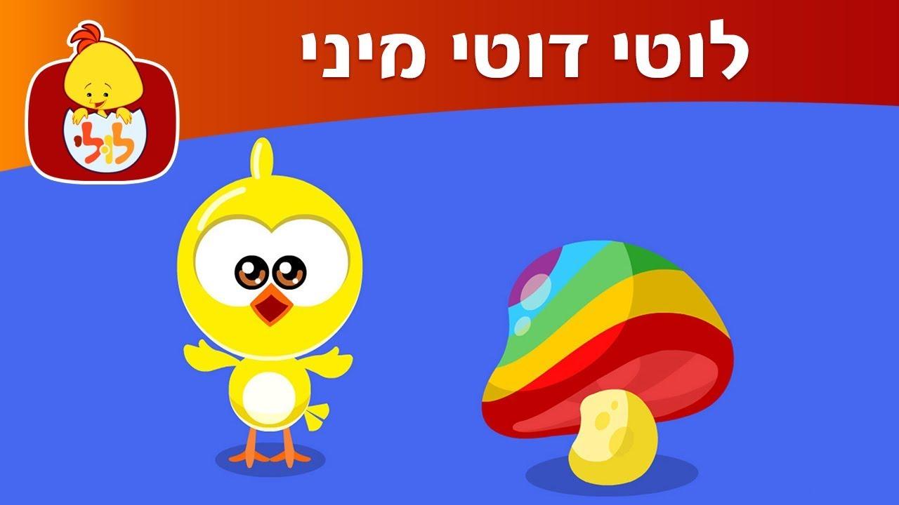 לוטי דוטי מיני - יום צבעוני - ערוץ לולי