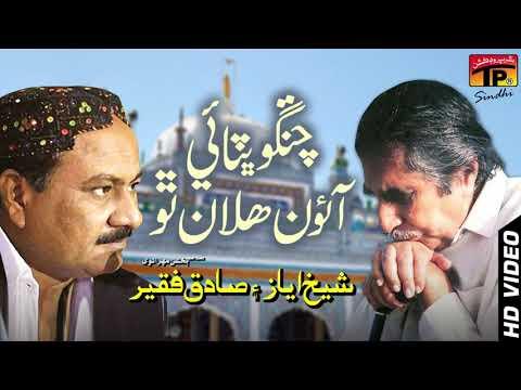 Chango Bhitai Aaon Halan Tho || Sadiq Faqeer || TP Sindhi Song
