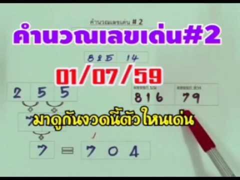 คำนวณเลขเด่นงวดนี้01/07/59 สูตร2,เลขเด็ดงวดนี้