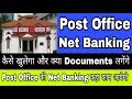 Post OFFICE NET BANKING: How to open Post office Internet Banking, Document need and benefit