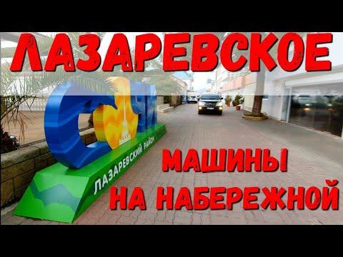 #ЛАЗАРЕВСКОЕ - НАБЕРЕЖНАЯ - КАК ВЫГЛЯДИТ ЗИМОЙ - ВОТ ЭТО ЖЕСТЬ!!!