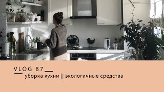 уборка кухни || экологичные средства