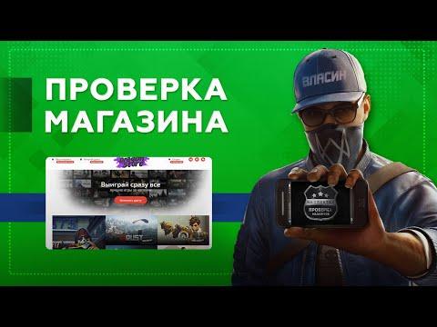 Проверка магазина#174 - dragon-store.ru (МАГАЗИН ЦИФРОВЫХ ТОВАРОВ! ЛУЧШИЕ ИГРЫ ЗА КОПЕЙКИ?)