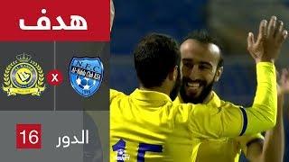 كأس الملك : النصر يتخطى النهضة بهدف دون رد الى ربع النهائي (فيديو)