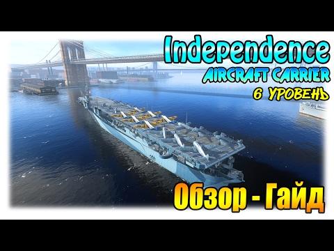 Independence авианосец США VI уровня - Обзор, Гайд. WoWs Индепенденс