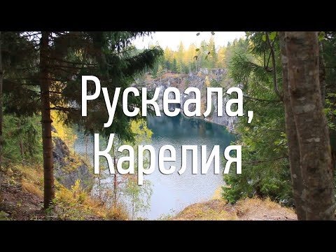 Рускеала, Карелия: мраморный