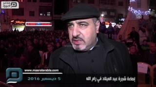 مصر العربية | إضاءة شجرة عيد الميلاد في رام الله