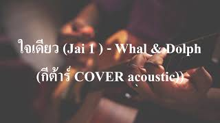 ใจเดียว (Jai 1) - Whal & Dolph (กีต้าร์ COVER acoustic)